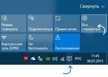 Откат c Windows 10 до Windows 8 (7)